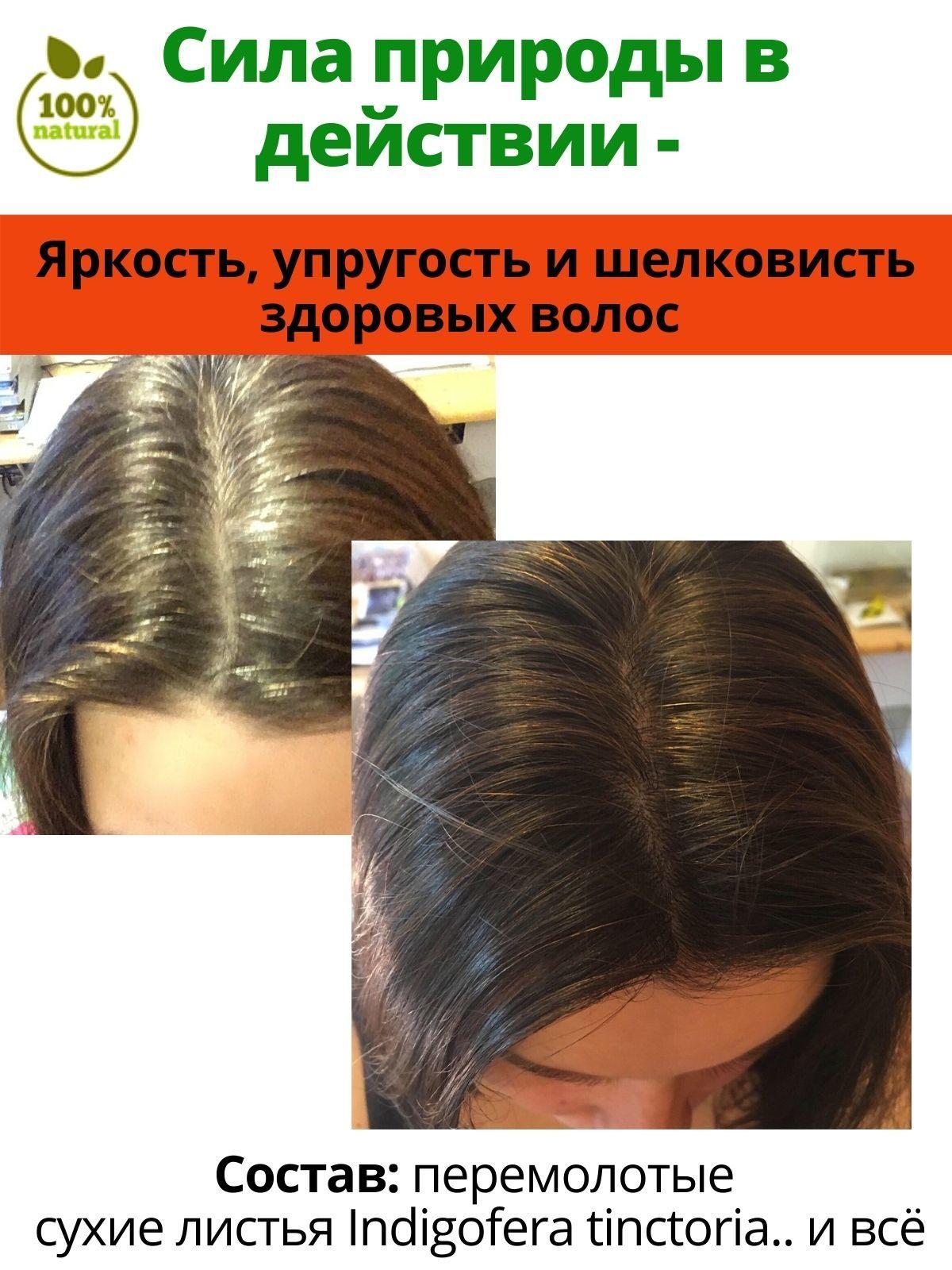 Басма - натуральная краска и оздоровление волос.