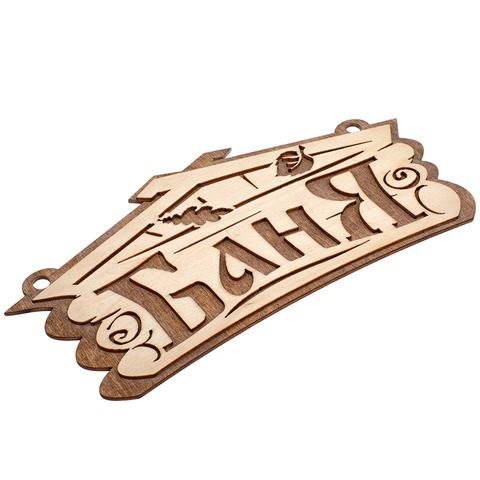 Табличка «Баня» 26х13 см