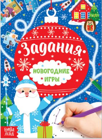 071-3251 Книга «Новогодние игры. Задания», 16 стр.