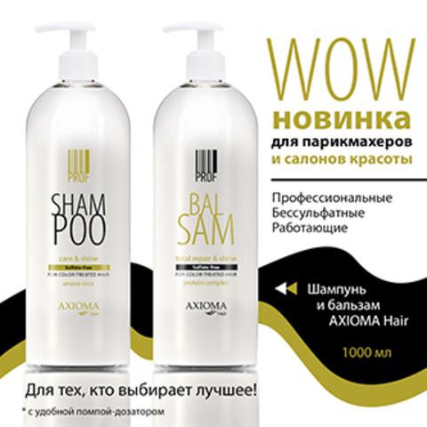 Шампунь для окрашенных волос