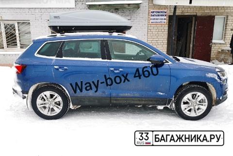 Автобокс Way-box 460 литров на крышу Skoda Karoq