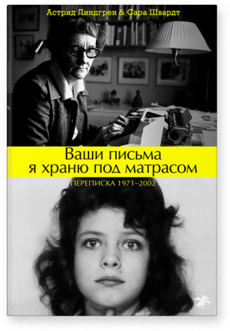 Астрид Линдгрен, Сара Швардт «Ваши письма я храню под матрасом»
