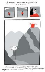 Маленькая Гора (уценка)