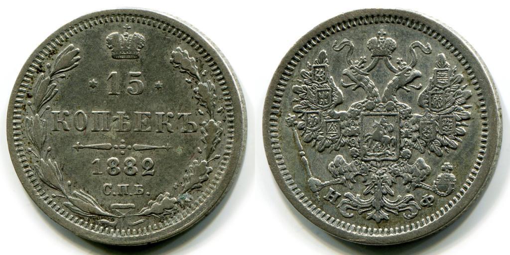 15 КОПЕЕК 1882 года, СПБ-НФ