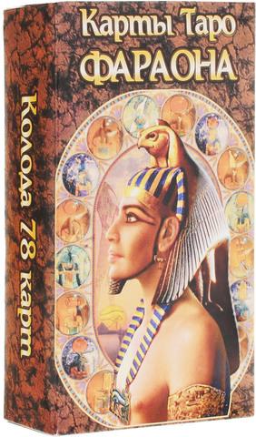 Таро Фараона