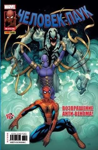 Человек-Паук №14 (Panini Comics)