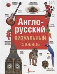 Англорусский визуальный словарь