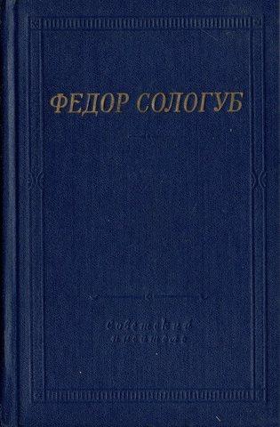 Сологуб. Стихотворения