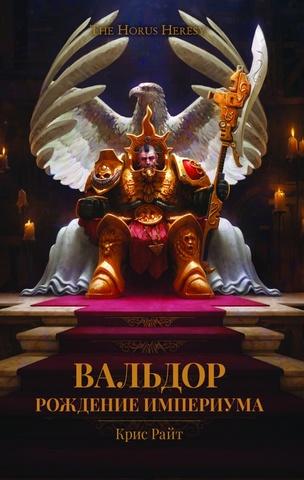 Вальдор. Рождение Империума