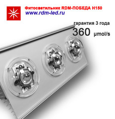 Партия 2 штуки / Фитооблучатель RDM-ПОБЕДА Н150 ГИБРИД