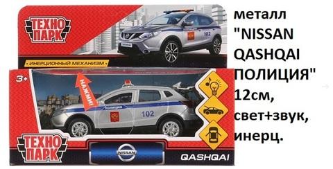 Машина мет. QASHQAI-P-SL NISSAN QASHQAI Полиция