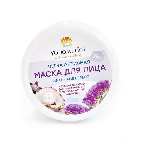YODOMETICS Маска для лица Ультра-Активная