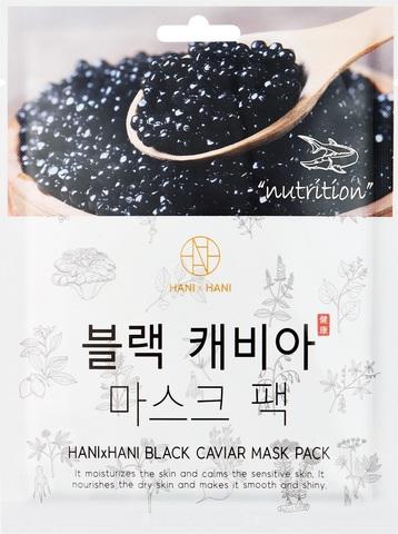 HANIxHANI Тканевая маска для лица c экстрактом черной икры Black Caviar Mask Pack 10шт* 25 мл