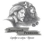 Дмитрий Ревякин / Серебро И Слёзы. Пролог (CD)