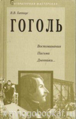 Гоголь. Воспоминания. Письма. Дневники