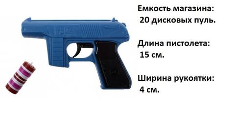 Пистолет с дисками (Форма) С-21-Ф