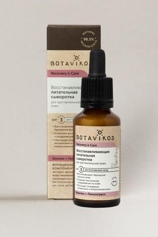 Botavikos Сыворотка для чувствительной кожи лица