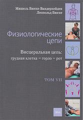 Физиологические цепи. Том VII. Висцеральная цепь: грудная клетка-горло-рот