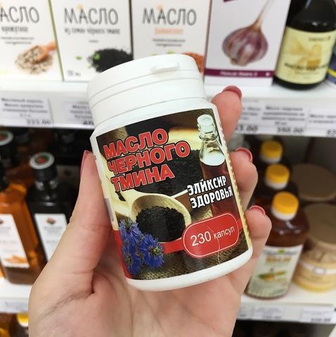 Масло черного тмина в агаровой оболочке