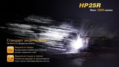 Купить фонарь светодиодный налобный Fenix HP25R, 1000 лм, аккумулятор*