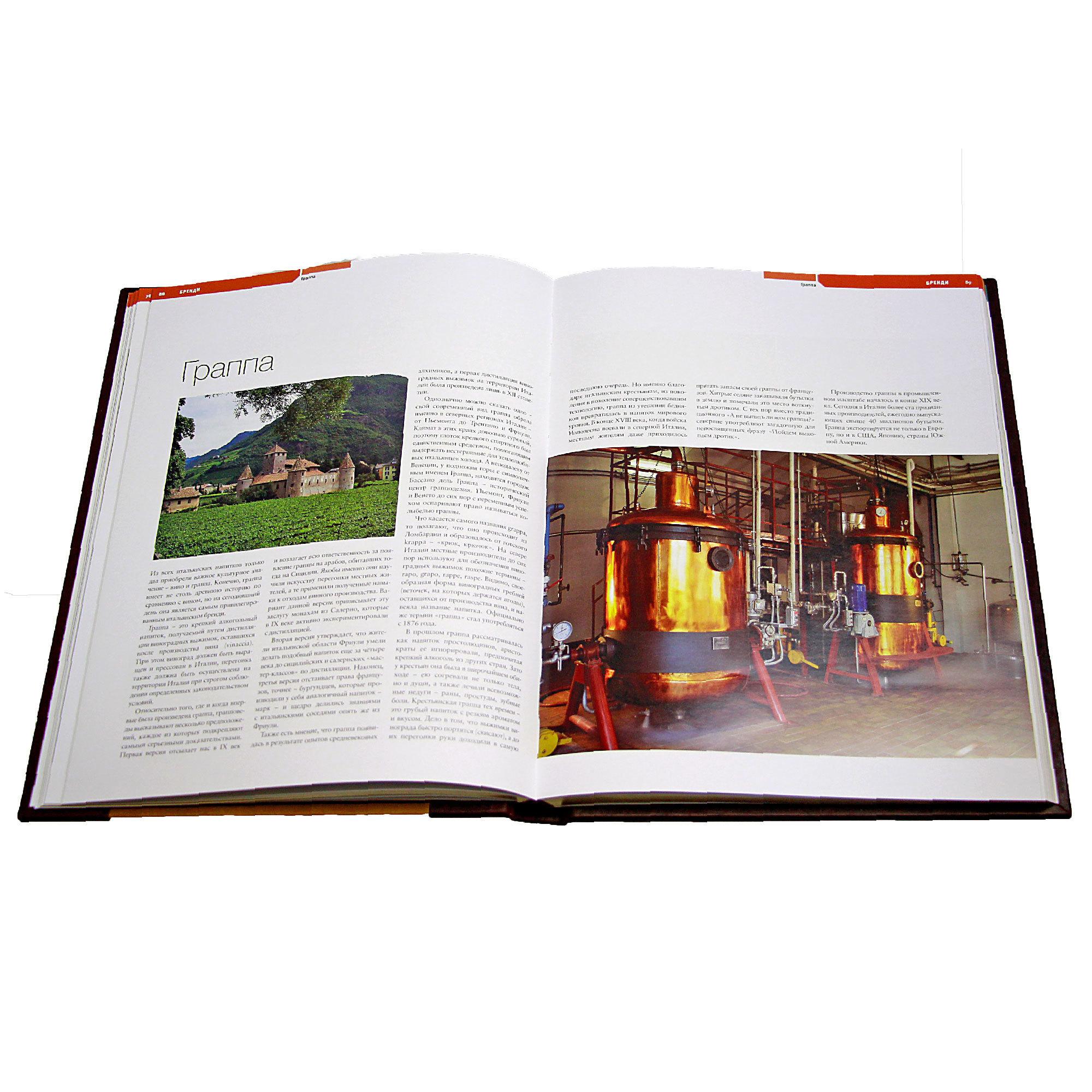 «Крепкие спиртные напитки» Мировая энциклопедия