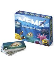 Мемо: Подводный мир
