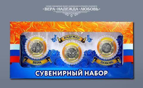 """Набор """"Вера, Надежда, Любовь"""" Цветные гравированные монеты 10р. на планшете с коробкой"""