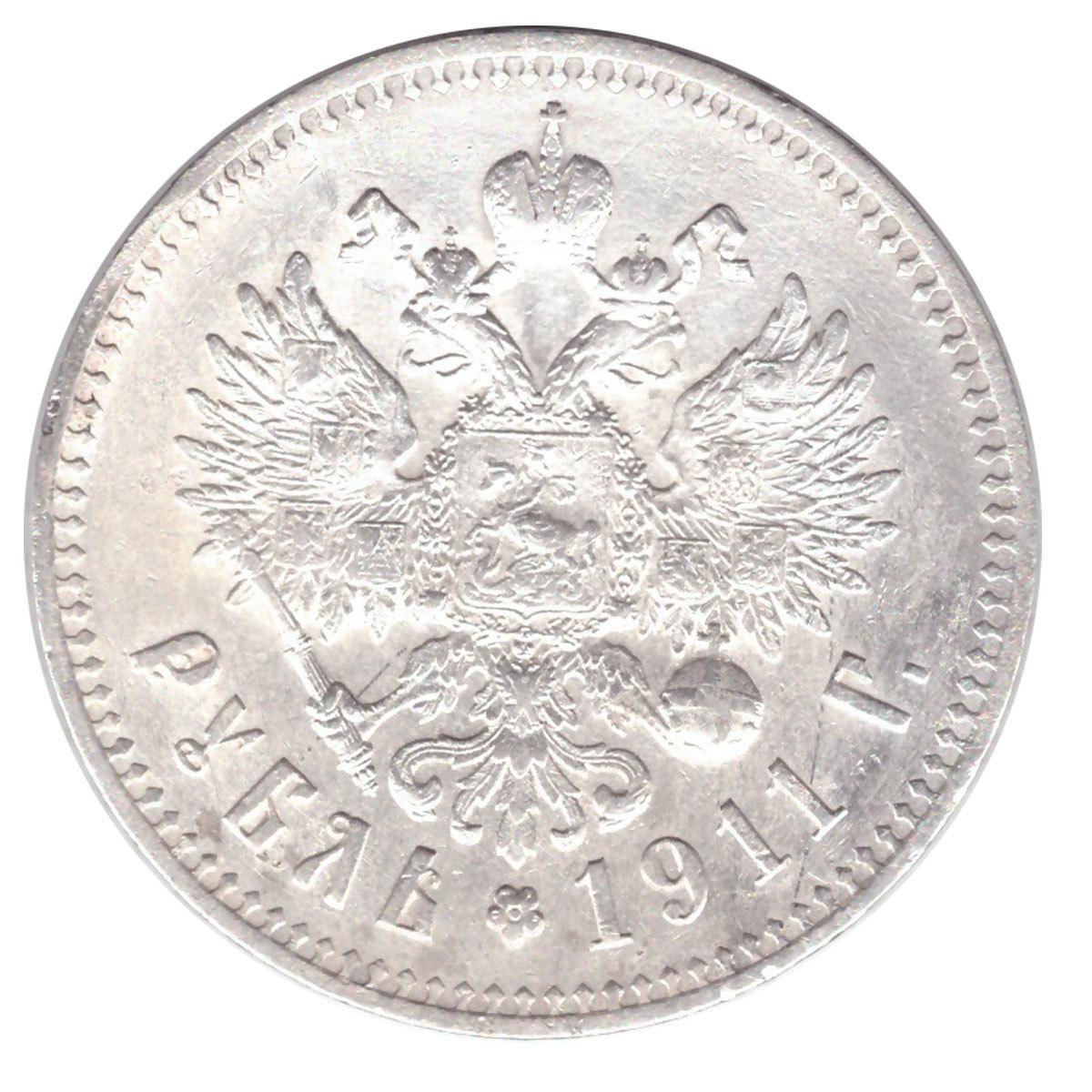 1 рубль 1911 год (ЭБ). XF+