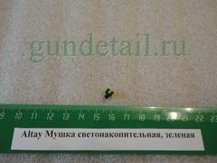 Мушка светонакопит,зеленые для мод. Altay