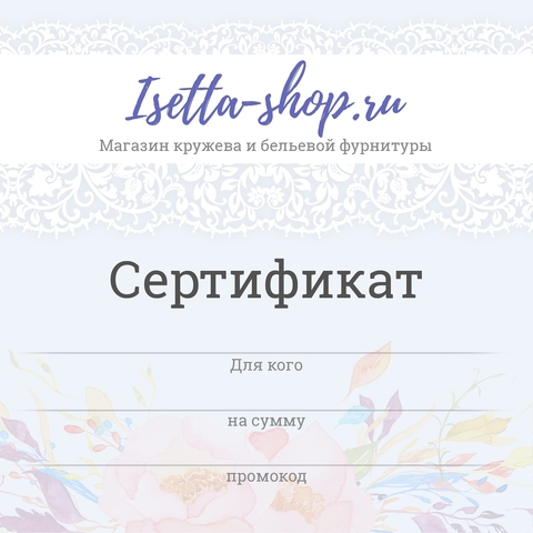Подарочный сертификат 3000 рублей (электронный)