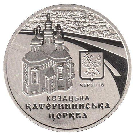 """5 гривен 2017 год """"Екатерининская церковь в Чернигове"""""""