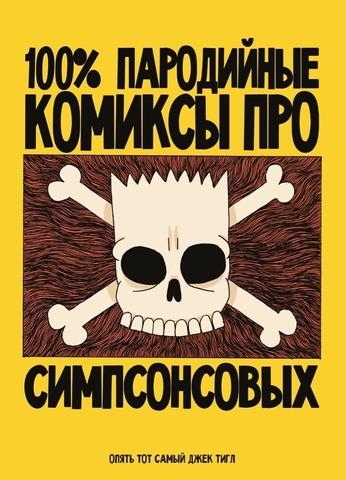 100% Пародийные комиксы про Симпсонсовых. С автографом Джека Тигла