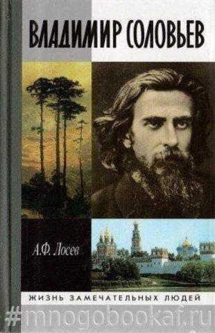Владимир Соловьев и его время.