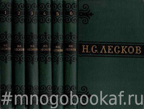 Лесков Н.С. Собрание сочинений в шести томах