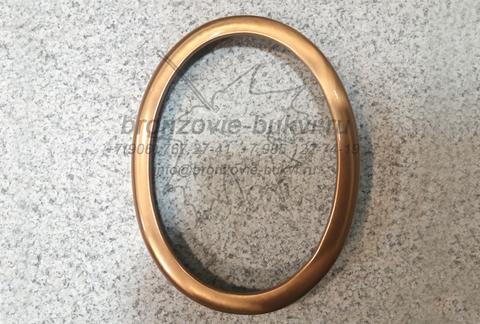 Рамка бронзовая 9х12 см, овальная