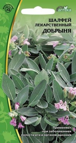 Семена Шалфей лекарственный Добрыня 0,3 г
