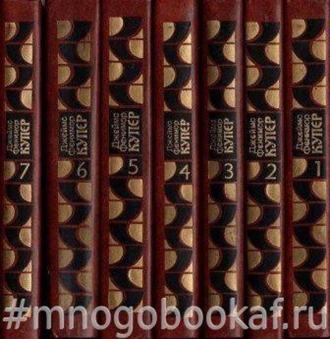 Купер  Д.Ф. Собрание сочинений в 7-ми (семи) томах (комплект)