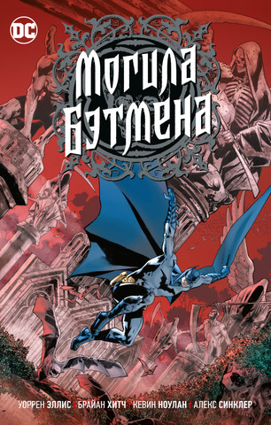 Могила Бэтмена (предзаказ)