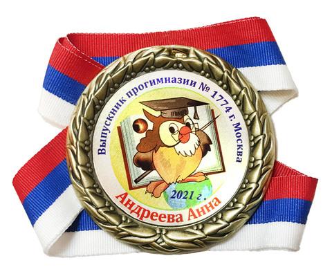 Медаль выпускник начальной школы индивидуальная с именем и номером школы (сова учитель)