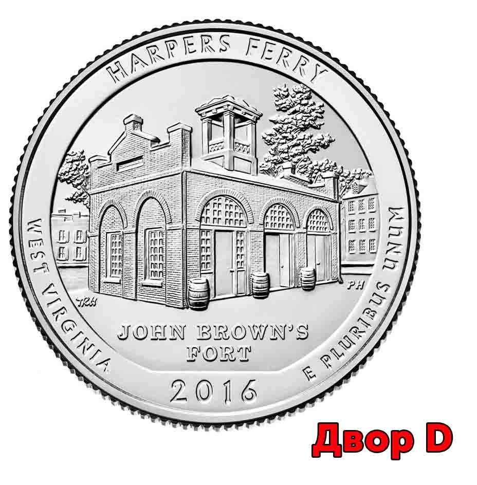 25 центов 33-й парк США Харперс Ферри  2016 год (Двор D)