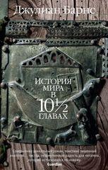 История мира в 10-1/2 главах