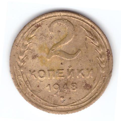 2 копейки 1948 года. VG