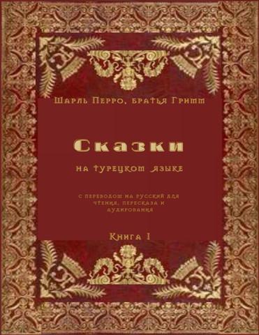 Сказки на турецком языке с переводом на русский для  чтения, пересказа и  аудирования. Книга 1