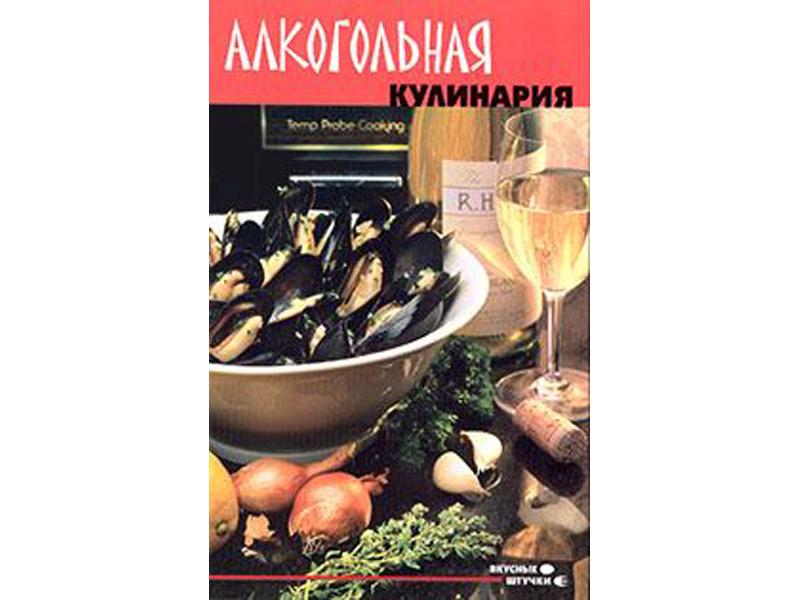 Литература Алкогольная кулинария (автор - Сокол И.А.) 254_G_1354769139250.jpg
