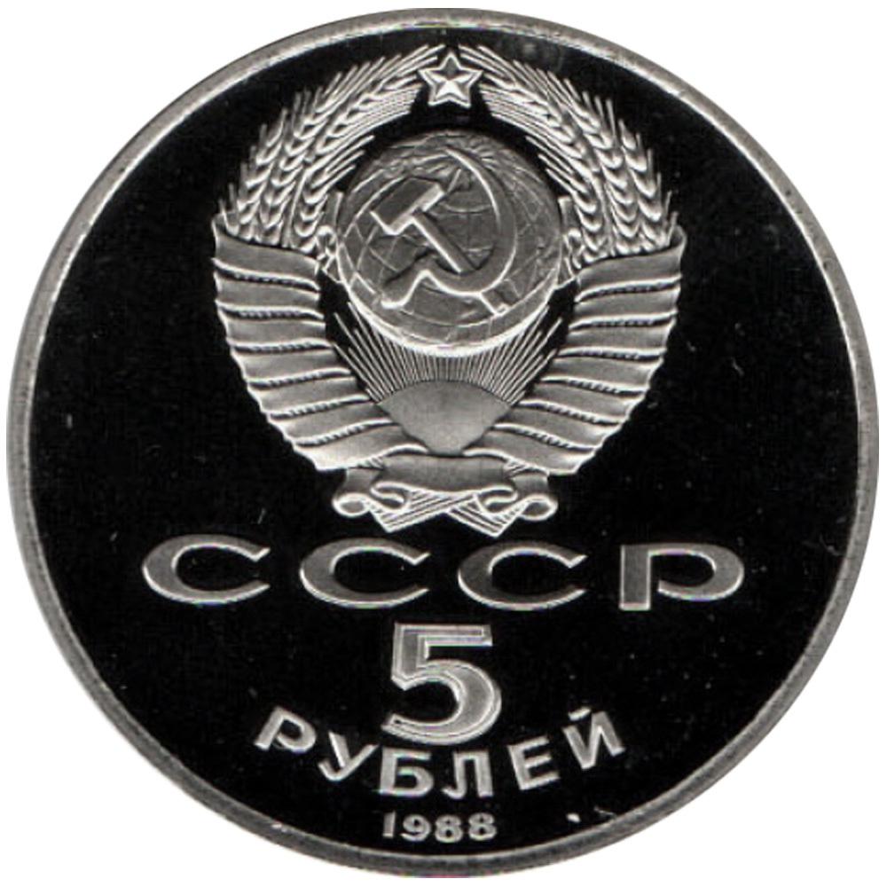 (Proof) 5 рублей Софийский собор Киев 1988 год