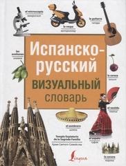 Испанскорусский визуальный словарь