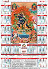 Лунный календарь на 2020 год — Ваджрапани