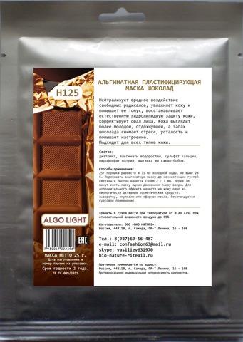 Альгинатная тонизирующая маска шоколад, ТМ ALGO LIGHT