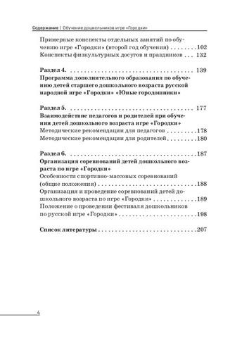 Обучение дошкольников игре «Городки». Борисова М.М., Зорина Т.А., Сафронова Н.М.