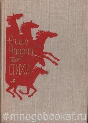 Чаренц Е. Стихи
